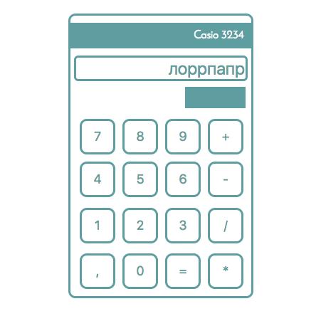 Создаем калькулятор с помощью HTML и CSS
